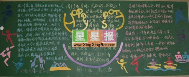 高中春天主题黑板报,关于和平的黑板报版面设计图