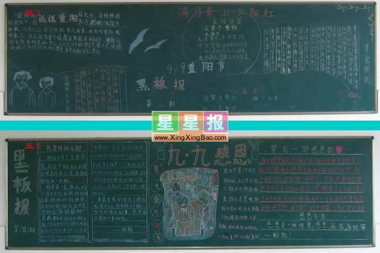 开学了黑板报主题设计 星星报