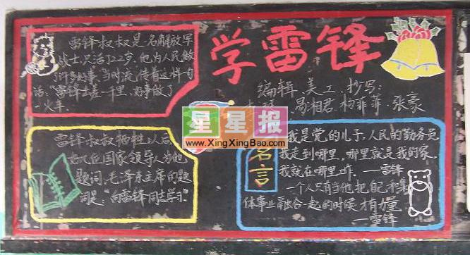雷锋/类别: 学雷锋黑板报学校:临县曜头乡曜头中心小学校版面...