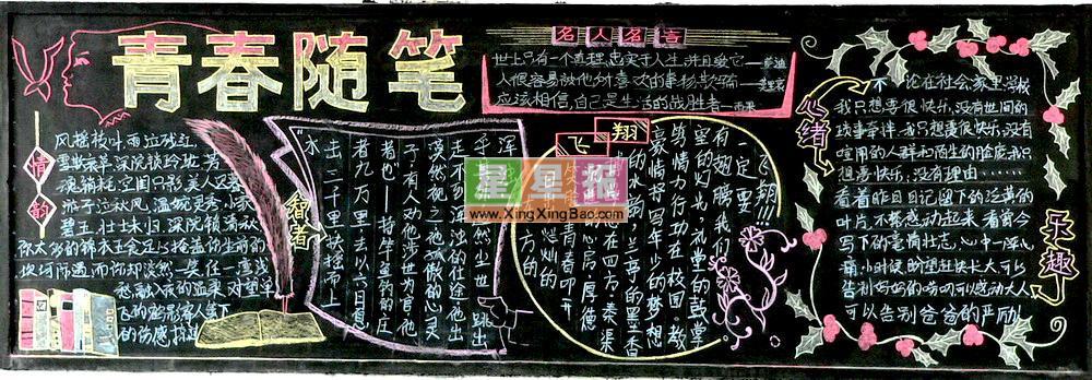 黑板报版面设计过程在吴春强老师的指导下完成