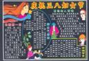 庆祝三八妇女节黑板报设计图