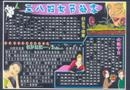 黑板报版面设计_三八妇女节拾零