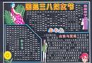 黑板报版面设计图_国际三八妇女节