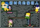 六一儿童节黑板报版面设计图_新时代的接班人