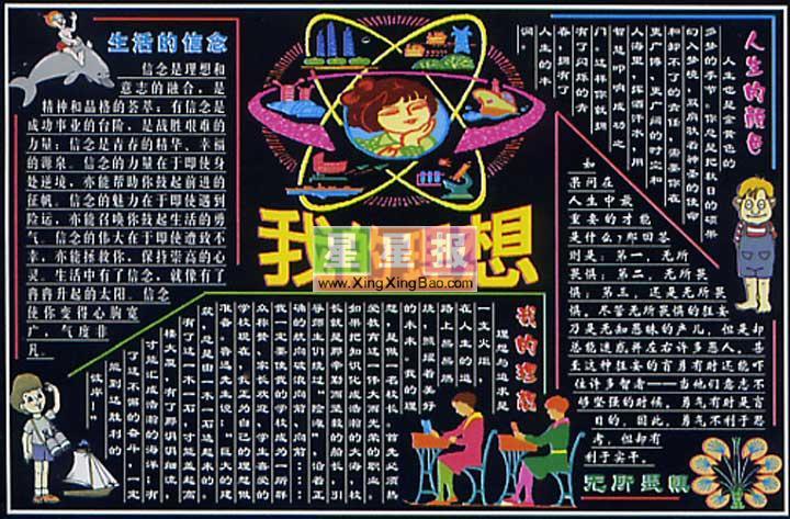 陈老师黑板报设计_我的理想 - 星星报