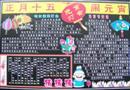 黑板报设计图_元宵灯会