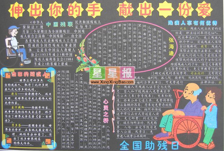 国庆节黑板报模板设计