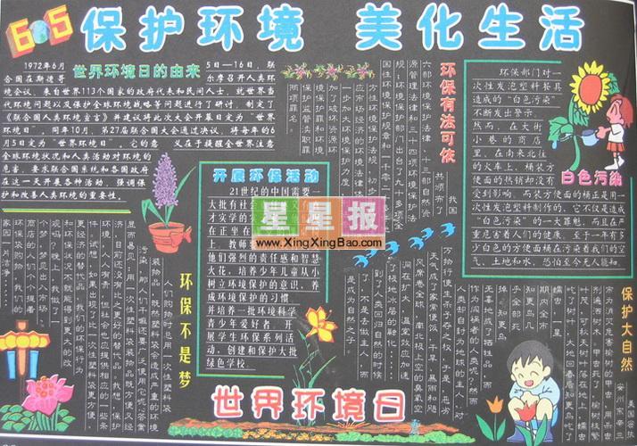 保护环境美化生活黑板报设计