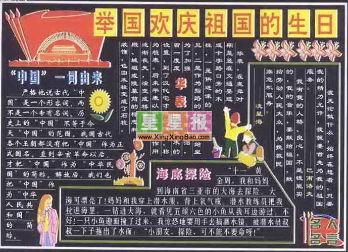 国庆节黑板报版面设计图欣赏