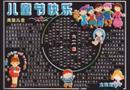 小学儿童节黑板报设计图_儿童节快乐
