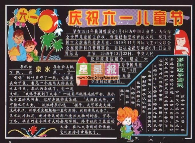 庆祝六一儿童节板报设计图