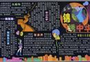 风景主题黑板报版面设计图_锦绣中华