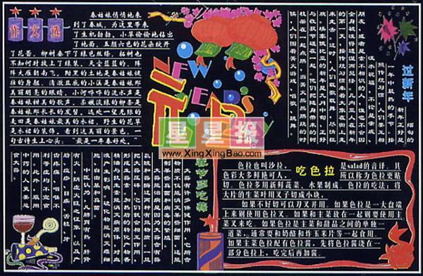 黑板报版面设计欣赏――元旦篇