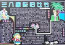 三八国际妇女节黑板报版面设计图