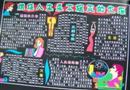 人生与生活黑板报版面设计图