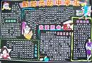 中学生黑板报版面设计图_新时代的中学生