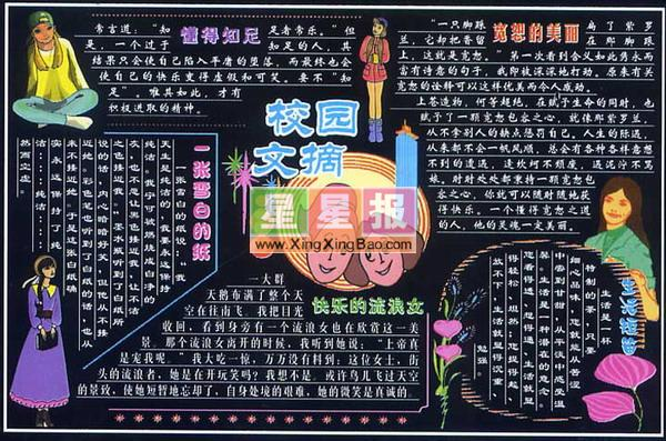 校园黑板报版面设计图_校园文摘