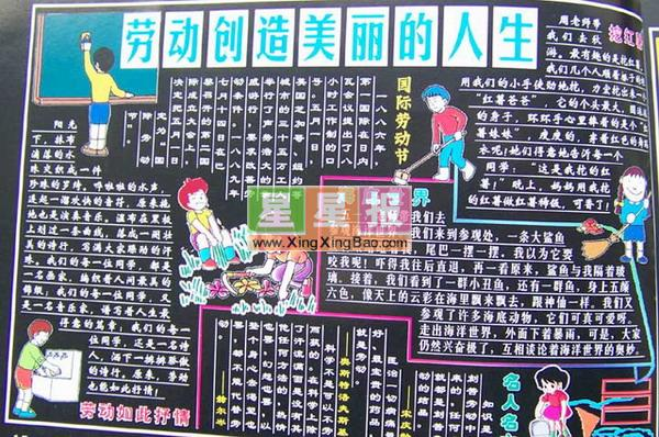 《劳动创造美丽的人生》黑板报设计