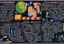 51庆祝劳动节黑板报版面设计图