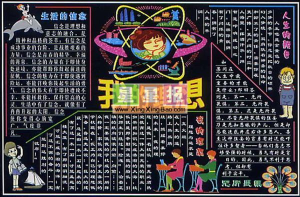 生活与理想黑板报版面设计图