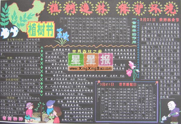 《植树造林保护环境》黑板报设计简介:本作品尺寸为600x411像素,由北京市仁德中学高二(3)班鲍佳娟和波斯猫共同制作,黑板报版面设计过程在卢继福老师的指导下完成。 本站推荐校园黑板报版面设计图_校园文摘,行为规范黑板报_规范走路安全出行,《科技成就未来》黑板报版面设计图,节能从我做起黑板报,奥运圣火黑板报主题,高一英语黑板报设计,安全教育黑板报设计_安全第一,希望你喜欢。 更多资料,请看这里:黑板报版面设计图!