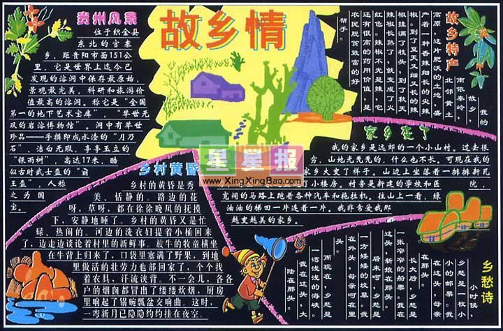 黑板报版面设计过程在李小又老师的指导下完成