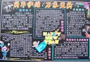 新年黑板报设计图片
