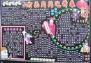 春节晚会黑板报版面设计图