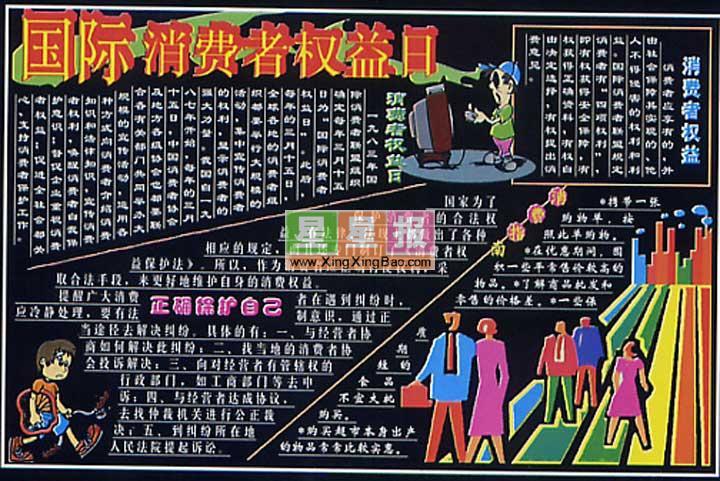 类 别: 黑板报版面设计图 学 校: 毕节市大屯乡三官小学 版面设计: 邹