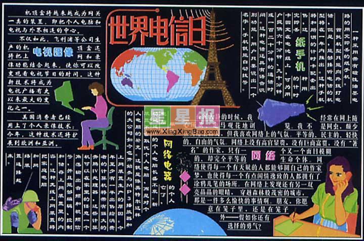 世界电信日黑板报设计图片