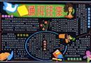 网络通信黑板报版面设计图_通讯往来