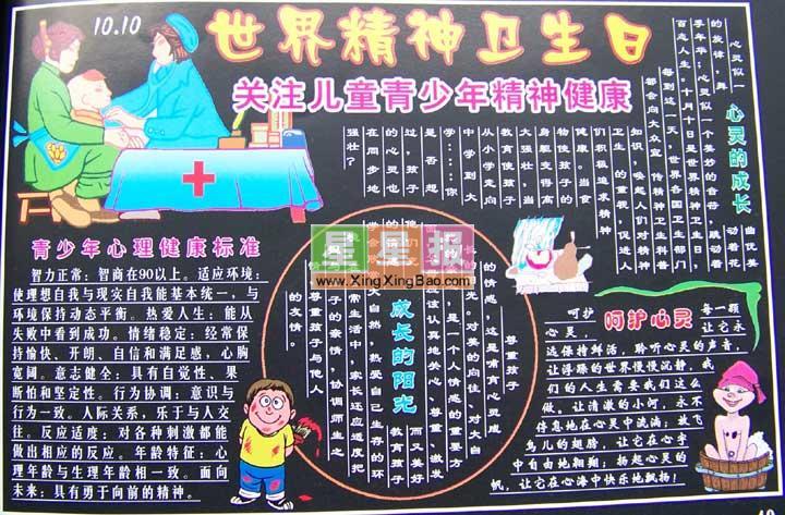 世界精神卫生日》黑板报版面设计图 - 星星报