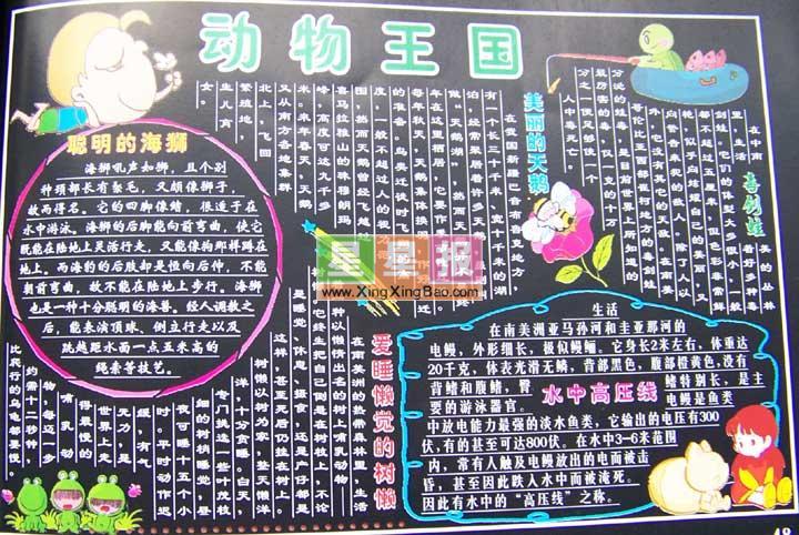 手抄报_手抄报图片_手抄报花边_小故事手抄报, 关于清明节的黑板报