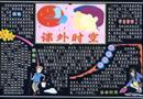 小学生黑板报设计图欣赏_课外时空