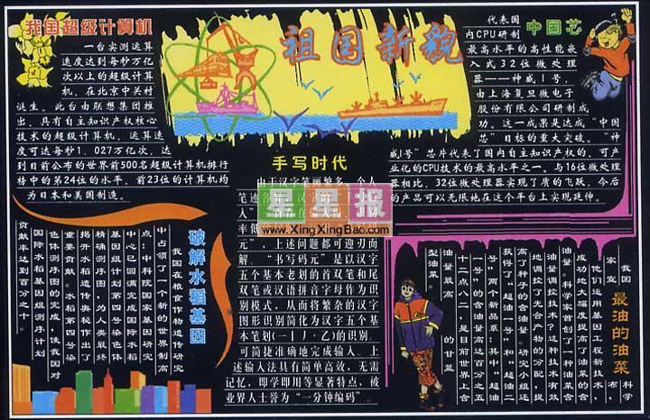 黑板报版面设计过程在吴曼军老师的指导下完成