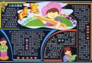 人生黑板报设计图_人生三部曲