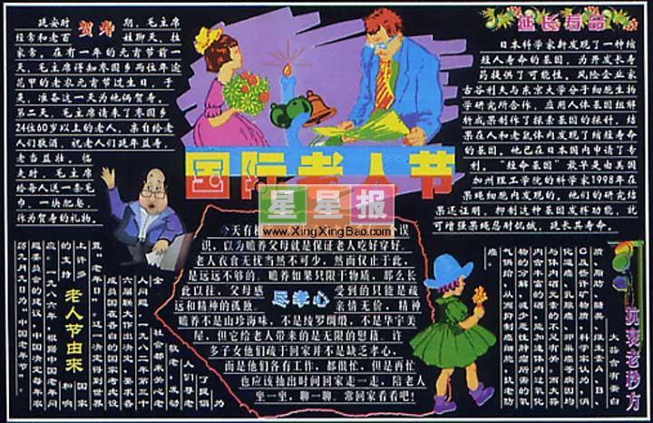 国际老人节黑板报版面设计图