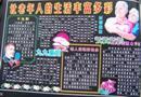 九九重阳黑板报设计