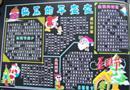 12.25圣诞节黑板报设计_快乐的平安夜