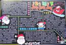 黑板报版面设计作品欣赏_圣诞节