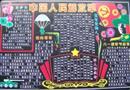 《中国人民解放军》黑板报设计图