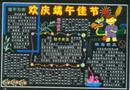 《欢庆端午佳节》黑板报设计图