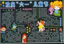 """欢庆""""六一""""儿童节黑板报作品欣赏"""
