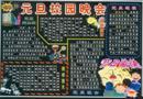 《元旦校园晚会》黑板报版面设计图