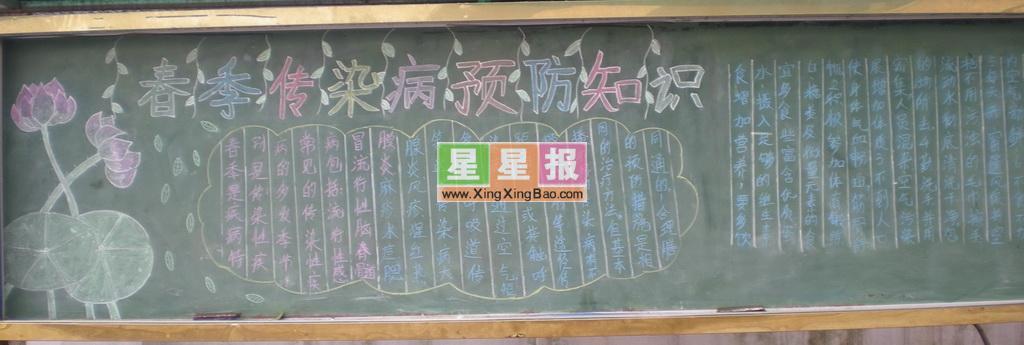 预防疾病黑板报_春季传染病预防知识