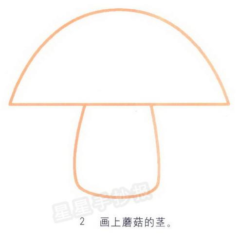 2、画上蘑菇的茎.