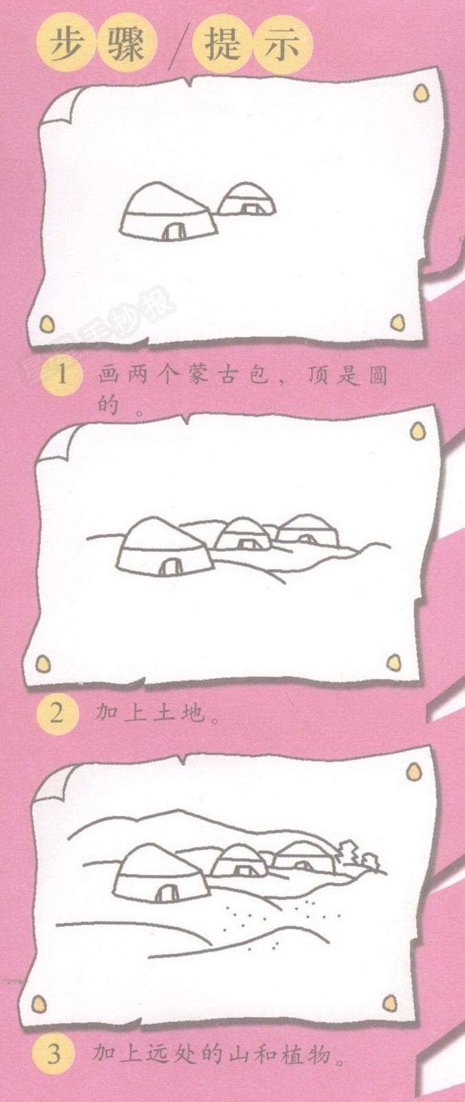 蒙古包简笔画图片