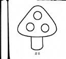 简单蘑菇简笔画