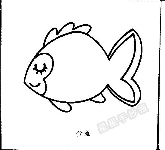 金鱼简笔画图片画法