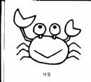 螃蟹简笔画简单画法